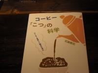 コーヒー『こつの科学』.jpg