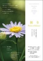 祈り_1~1.JPG